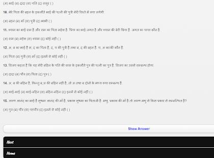 Reasoning In Hindi - मानसिक योग्यता हिन्दी में - náhled