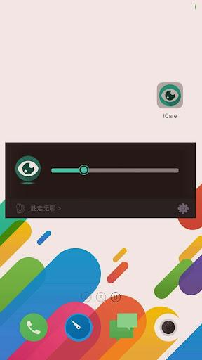 玩免費工具APP|下載iReader护眼 app不用錢|硬是要APP