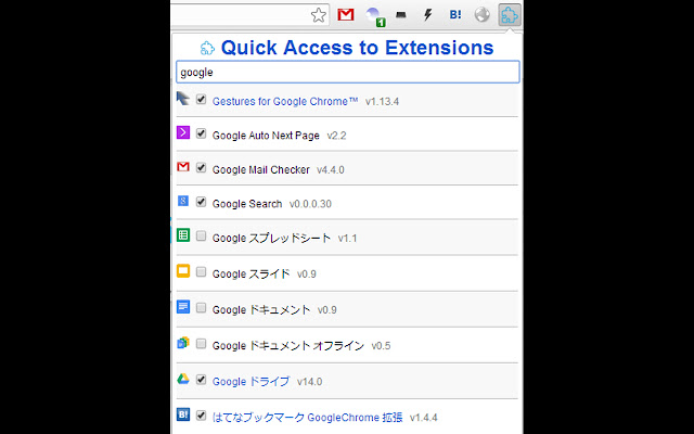 Quick Access to Extensions