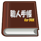 職人手帳 for DQX icon