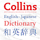 Collins Japanese Dictionary Download for PC Windows 10/8/7