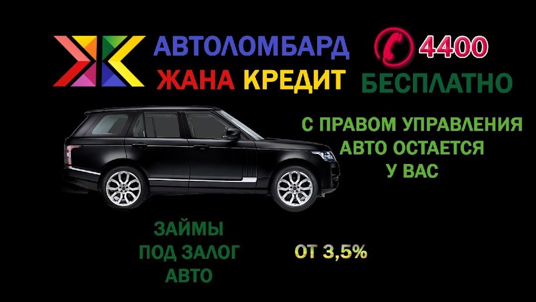 автозалог челябинск