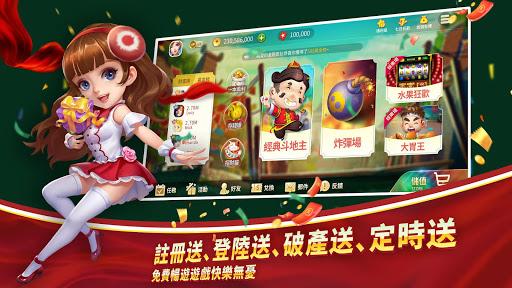 開心鬥地主 1.1.0 screenshots 1