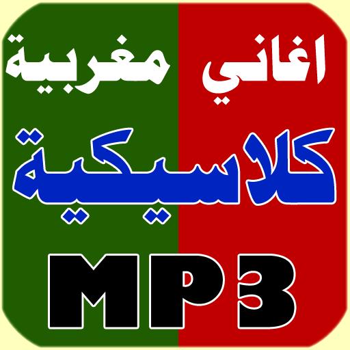اغاني مغربية كلاسيكية