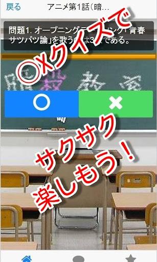 玩娛樂App|アニメクイズ for 暗殺教室~人気マンガの無料クイズアプリ免費|APP試玩