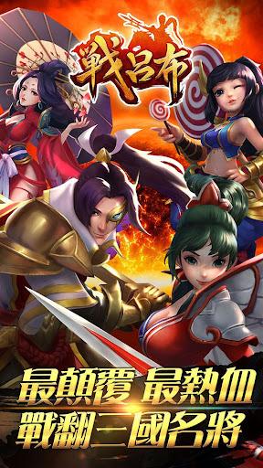 戰呂布 三國微競技RPG