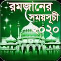 রমজান বাংলা ক্যালেন্ডার ২০২০ Romjan Calendar 2020 icon