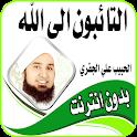 الحبيب علي الجفري محاضرات اسلامية  بدون انترنت icon
