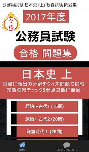 公務員試験 日本史 上 教養試験 人文科学 過去問