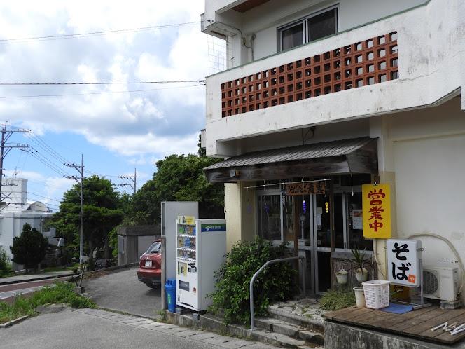 浦添市の うちなぁそば青雲は 坂の途中にあるお店です
