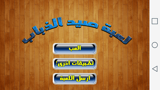 لعبة صيد الذباب - screenshot thumbnail
