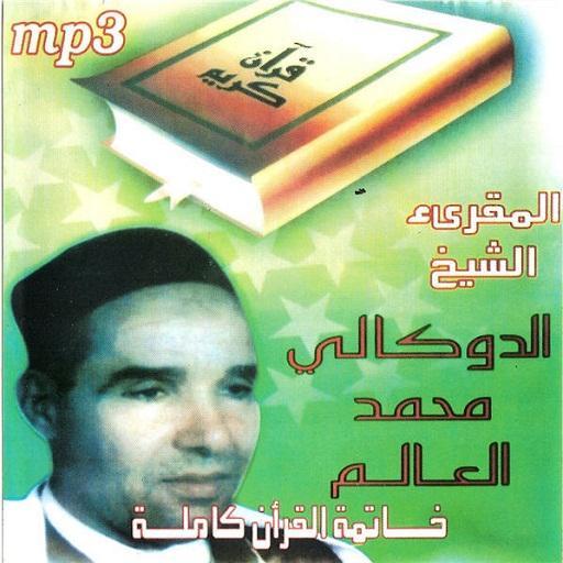 الدوكالي محمد العالم  قالون
