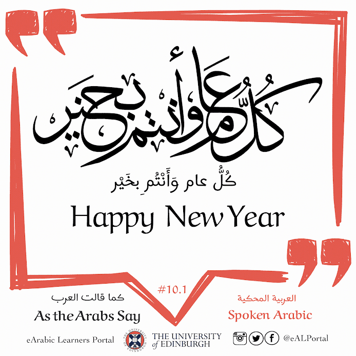 "How to say ""HAPPY NEW YEAR"" in Arabic – e-Arabic Learners Portal ..."