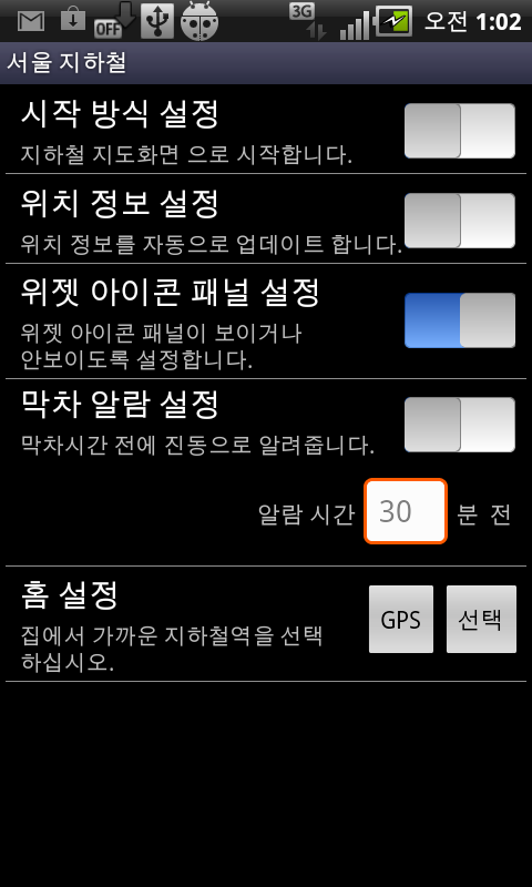 Seoul Subway- screenshot