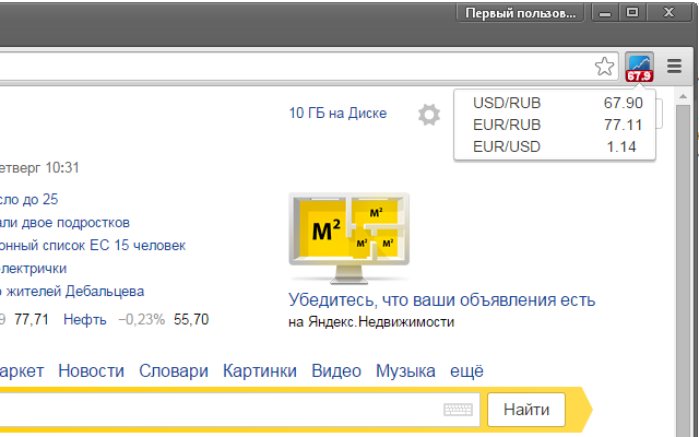 Курсы валют онлайн