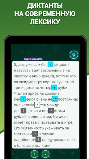 Грамотей 2 Диктант по русскому языку для взрослых screenshot 11