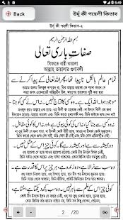 উর্দু কি পহেলী কিতাব - urdu ki pehli kitab