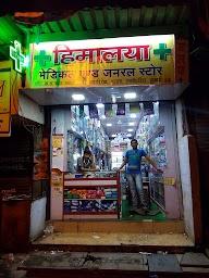 Himalaya Medical And General Stores photo 3