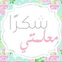 شكر وتقدير للمعلمه-thank you teacher icon