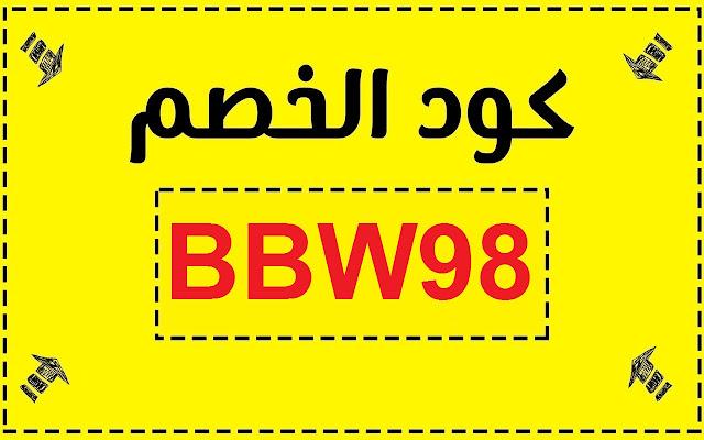 كود خصم باث اند بودي السعودية والامارات: BBW3