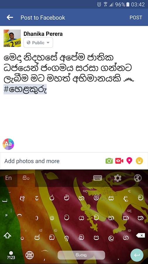 Helakuru Sinhala Keyboard Plus- screenshot