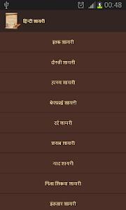 Hindi Shayari [ हिन्दी शायरी ] screenshot 1