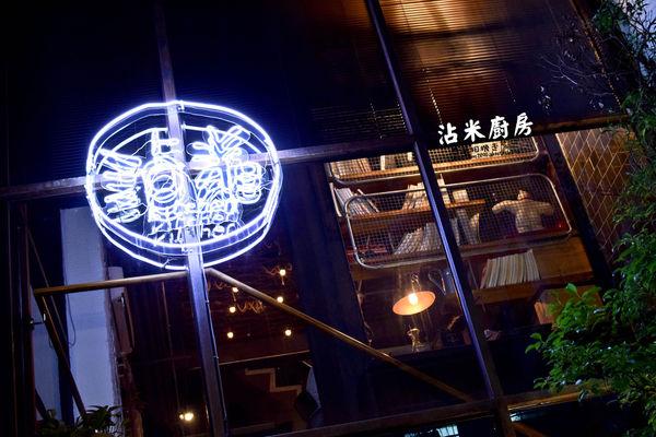 台南 中西區.工業風格用餐環境 沾米廚房 Jami Kitchen