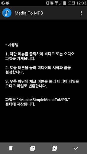 모든 비디오 오디오 파일을 mp3로 변환하는 앱