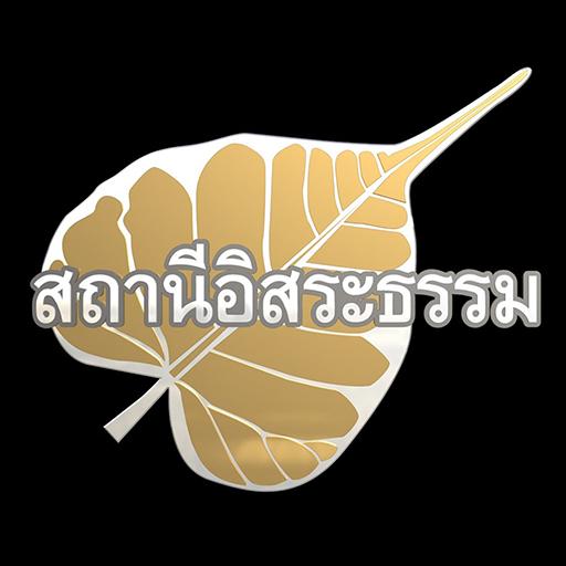 Buddha Isara 媒體與影片 App LOGO-硬是要APP