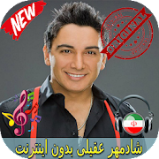 شادمهر عقيلى بدون اينترنيت - Shadmehr Aghili Songs