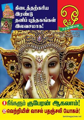 Tamil Monthly Religious Hindu Magazine Ohm Sarava Bava