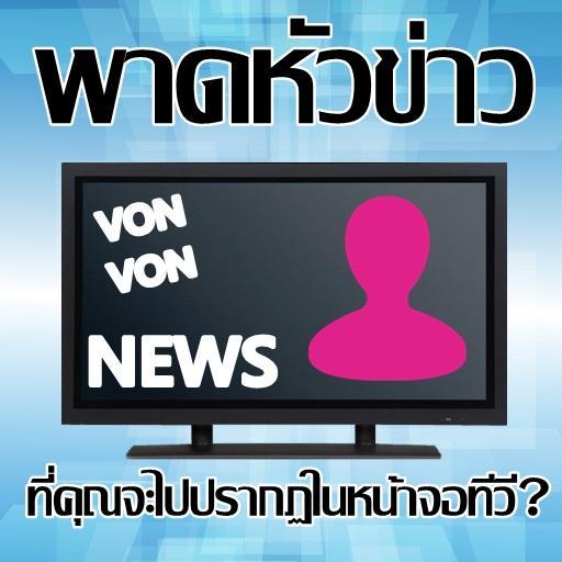 พาดหัวข่าวที่คุณจะไปอยู่ในทีวี