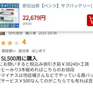 SL R230 ののカスタム事例画像 さと横浜さんの2018年10月08日07:43の投稿