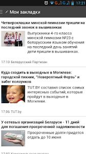 BY News. Новости Беларуси screenshot 5