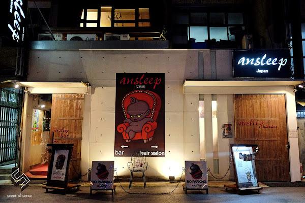 在二樓冥想,舌齒之間的感動與寂寞【Bar ansleep】日式酒吧