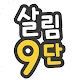 만물상 - 만물상레시피 - 살림9단의 만물상 - 만물상어플 - 만물상앱 – 레시피 Download on Windows