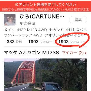 AZ-ワゴン  MJ23Sのカスタム事例画像 ひろ(CARTUNE関西支部副代表)さんの2020年09月02日18:54の投稿
