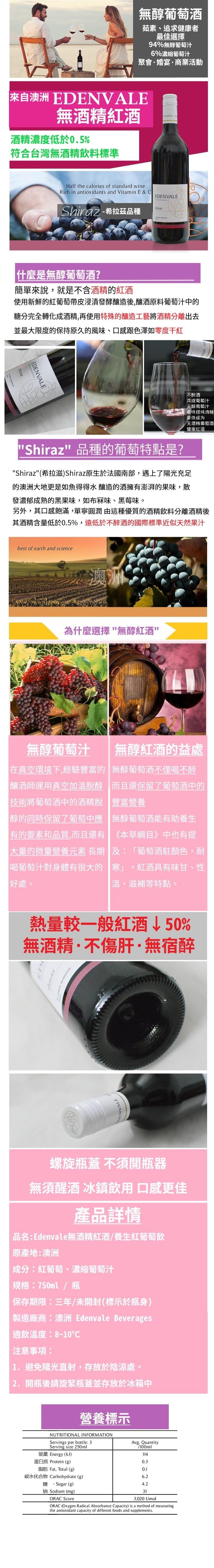 伊威養生紅葡萄飲,來自澳洲頂級酒莊 葡萄酒經過別技術將酒精移除 保留葡萄的特有天然養分 含數十種以上的有益多酚類物質 (含白藜蘆醇)抗氧化物、維生素與礦物質
