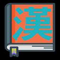 한자능력검정시험 학습 icon