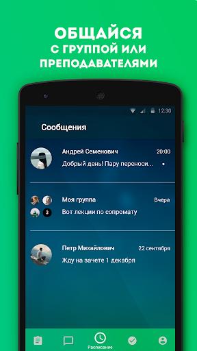 Studify –расписание ВУЗов screenshot 6