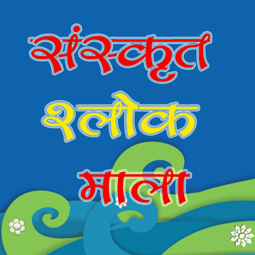 Sanskrit Slokas with Hindi Meaning संस्कृत श्लोक - Apps