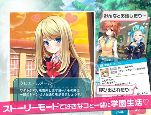 ガールフレンド(仮) 豪華声優による耳で萌える学園恋愛ゲーム  screenshots 1