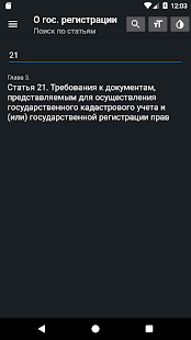 Закон о регистрации недвижимости РФ ред.25.12.2018 for PC-Windows 7,8,10 and Mac apk screenshot 5