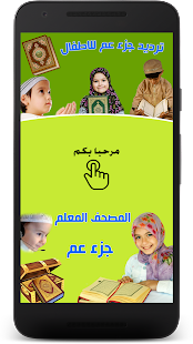 جزء عم مع ترديد الأطفال - Quran Juz Amma - náhled