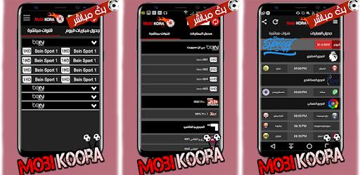 موبي كورة مباشر mobikora 2018 captures d'écran