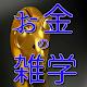 お金の雑学クイズ~日本人でも知らない豆知識や歴史を楽しく学ぼう Download on Windows