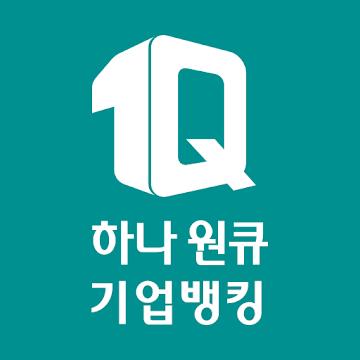 하나원큐 기업 - KEB하나은행 기업스마트폰뱅킹