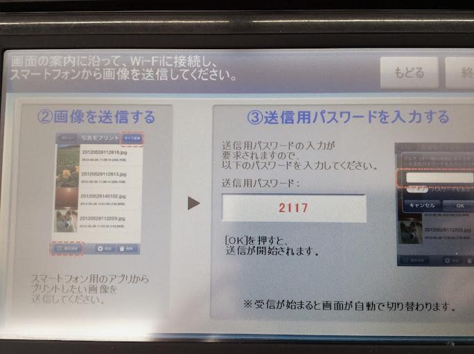 コピー機の画面_2