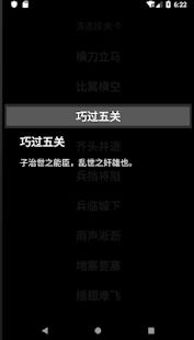 Download 华容小道 For PC Windows and Mac apk screenshot 4