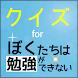 クイズfor僕たちは勉強ができない テレビ漫画アニメ 非公式無料ゲームアプリ - Androidアプリ